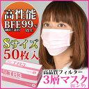 【エントリーでP5倍】TR3マスク(ピンク) Sサイズ【94×160mm】1箱(50枚入)【マスク 花粉】《単品の代引き注文不可》 ※メール便発送はできません
