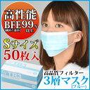 TR3マスク(ブルー) Sサイズ【94×160mm】1箱(50枚入) 【マスク 花粉】《単品の代引き注文不可》 ※メール便発送はでき…