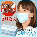 TR3マスク(ブルー) レギュラーサイズ【94×175mm】1箱(50枚入) 【マスク 花粉】《単品の代引き注文不可》 ※メール便…