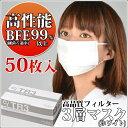 TR3マスク(ホワイト) レギュラーサイズ【94×175mm】1箱(50枚入) 【マスク 花粉】《単品の代引き注文不可》 ※メール便発送はできません※あす楽対応