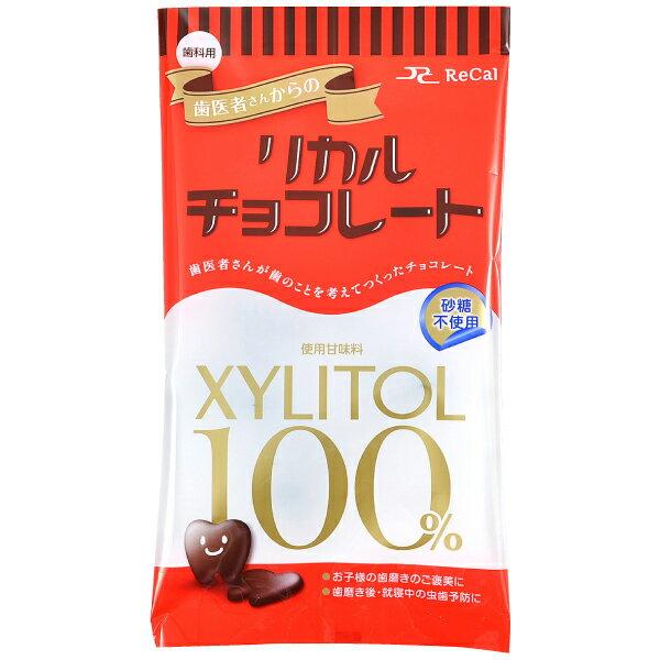 【エントリーでP5倍】歯医者さんからのリカルチョコレート 1袋(60g)【MB】