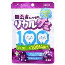 【歯科用】歯医者さんからのリカルグミ ぶどう味 1袋(60g)※賞味期限:2017/8/4【MB】