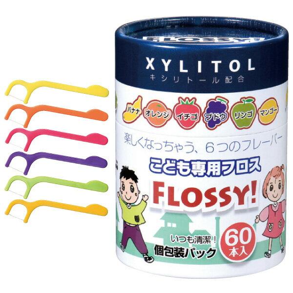 こども専用フロス FLOSSY!(フロッシー) 1箱(個包装/60本入)