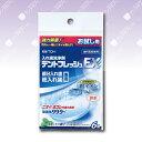 【お試し】入れ歯洗浄剤 デントフレッシュEX 1袋(6錠)