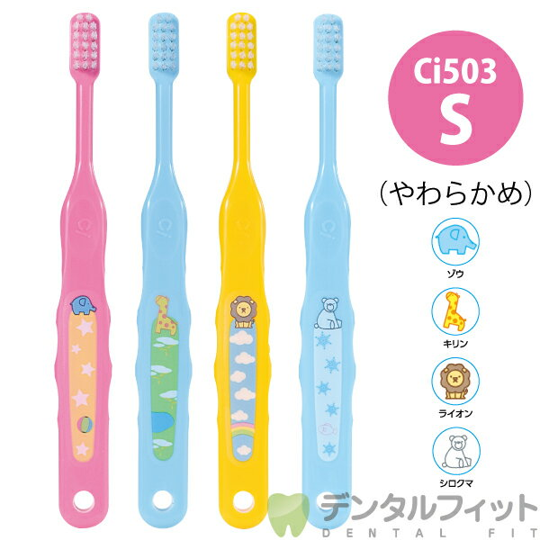 Ci なまえ 歯ブラシ 503 Sやわらかめ 30本入【Ciメディカル 歯ブラシ】