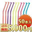 【送料無料】ラピス ワンタフトブラシ ビビット Mふつう 50本入(5色アソート) LA-001