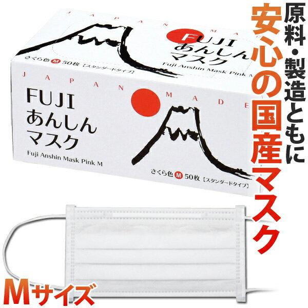 FUJIあんしんマスク ゆき色(ホワイト) Mサイズ スタンダード 1箱(50枚入)【90×175mm】 ※メール便発送はできません