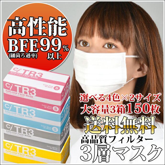 ★【送料無料】TR3マスク お好きな色・サイズ 3箱セット(1箱50枚入×3箱 合計150枚)1枚たったの8.4円!【マスク 花粉】