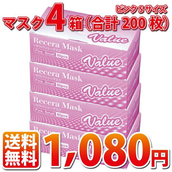 【送料無料】《代引き不可》リセラバリューマスク(ピンク) Sサイズ【95×160mm】4箱(合計200枚入)【マスク 花粉】