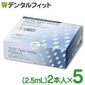 【クール便対象商品】ホワイトニング TION ティオンホームプラチナ [GC] (リフィル) 1箱 (2本入x5)