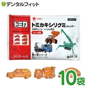 【ポイント5倍★7/26 01:59迄】トミカキシリグミ コーラ味 10袋(6個入/袋)