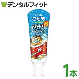 こどもハミガキガリガリ君 ソーダ 1本(40g)