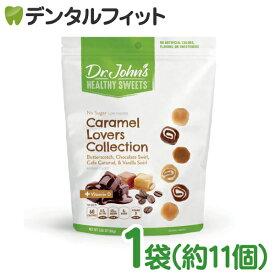 Dr.John's キャラメル(4種) 1袋(約11個入) ソフトキャンディ ドクタージョンズ キシリトール 天然素材