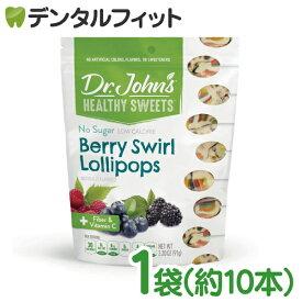 Dr.John's レインボーフルーツ (約12本) ロリポップキャンディ 飴 ドクタージョンズ キシリトール