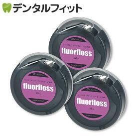 【メール便選択で送料無料】オーラルケア フロアフロス 45m (ワックス付・フッ素なし)【fluorfloss】3個セット