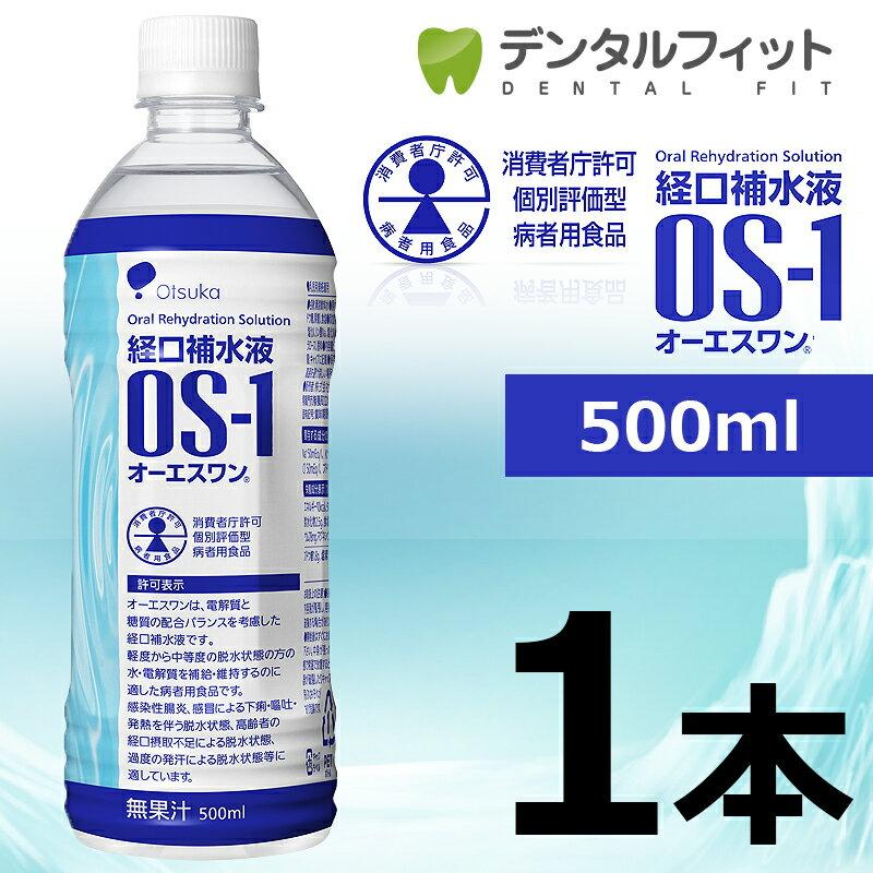 経口補水液 OS-1(オーエスワン) 500ml×1本 オーエスワン