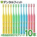 【メール便選択で送料無料】オーラルケア マミー17仕上げ磨き歯ブラシ10本セット【4色当店おまかせアソート】(メール…