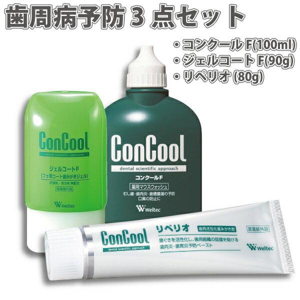 コンクールF100ml・ジェルコートF90g・リペリオ80g 各1本の歯周病予防3点セット 【Concool】