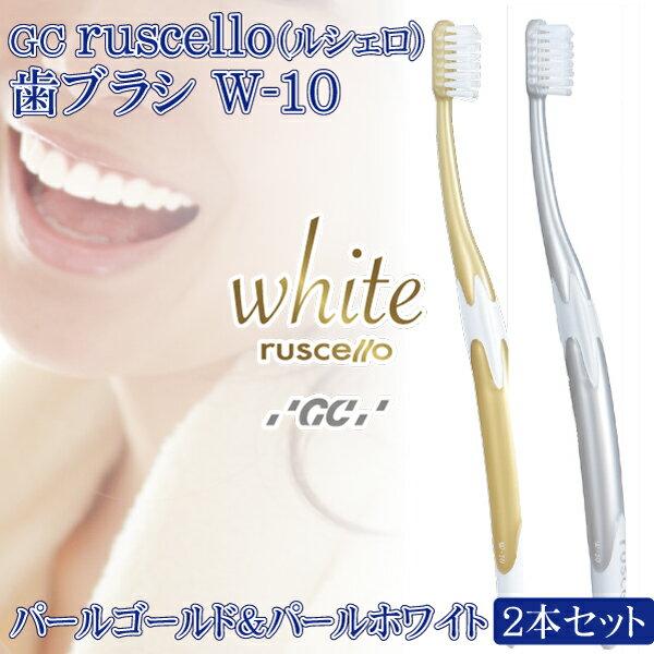 【メール便で送料無料】《代引き不可》GC ruscello ルシェロ W-10 歯ブラシ 2本セット(パールゴールド1本、パールホワイト1本)【MB】