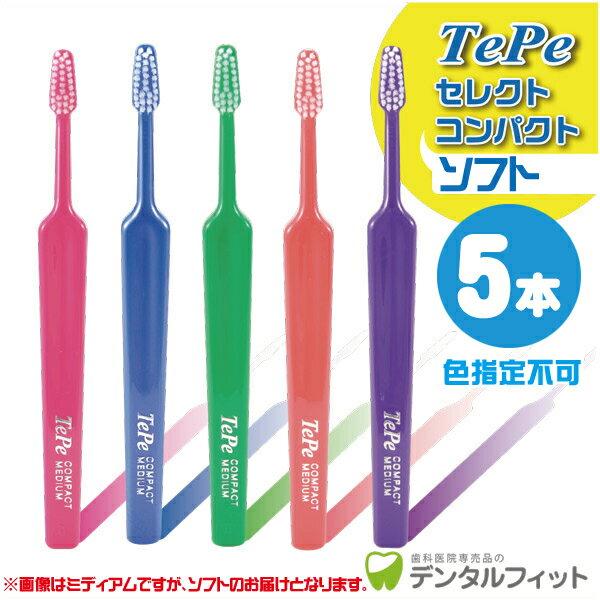 【メール便で送料無料】《代引き不可》Tepe テペ 歯ブラシ セレクトコンパクト /ソフト 5本入り【17216】
