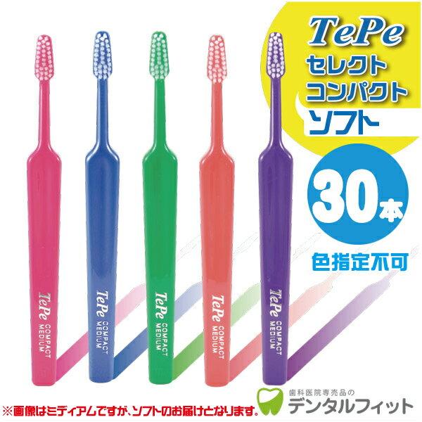 【送料無料】Tepe 歯ブラシ セレクトコンパクト /ソフト 30本入り