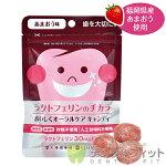 歯医者さんが作った棒キャンディいちご味10本【RCP】