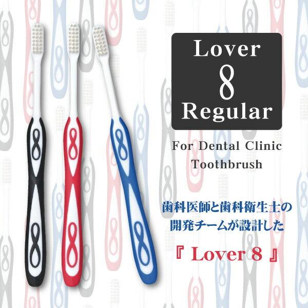 【メール便で送料無料】Lover8(ラバーエイト) 歯ブラシ レギュラータイプ オールテーパー毛 Mふつう 30本入【Ciメディカル 歯ブラシ】