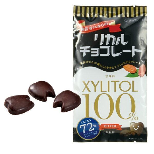 【エントリーでP5倍】歯医者さんからのリカルチョコレート ビター 1袋(60g)【MB】