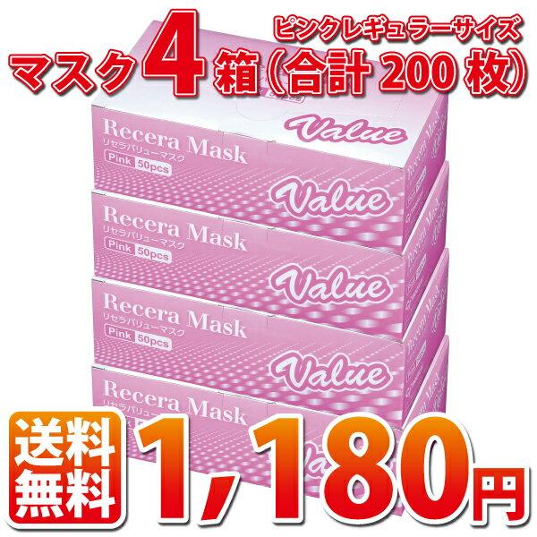 【送料無料】《代引き不可》リセラバリューマスク(ピンク) レギュラーサイズ【95×175mm】4箱(合計200枚入)【マスク 花粉】