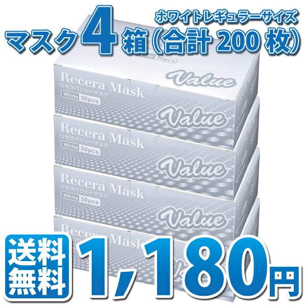 【送料無料】《代引き不可》リセラバリューマスク(ホワイト) レギュラーサイズ【95×175mm】4箱(合計200枚入)【マスク 花粉】