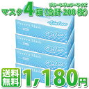 【送料無料】リセラバリューマスク(ブルー) レギュラーサイズ【95×175mm】4箱(合計200枚入)【マスク 花粉】