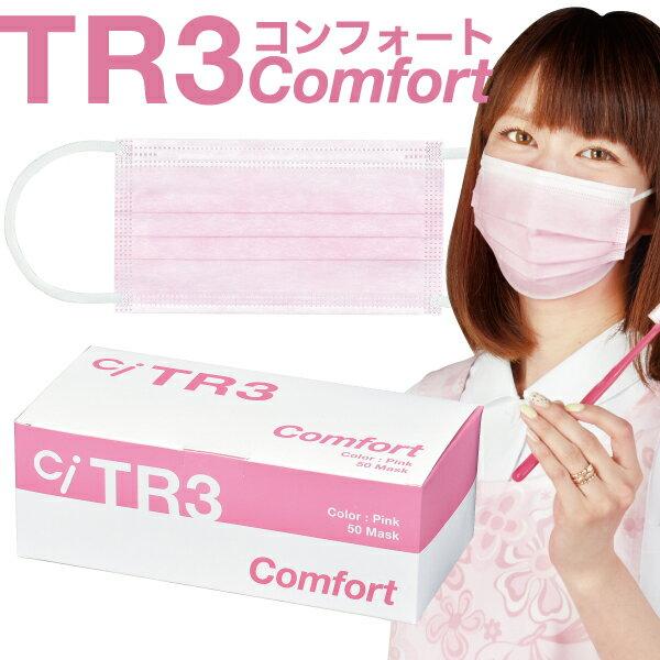 TR3コンフォートマスク(ピンク) レギュラーサイズ【94×175mm】1箱(50枚入)【マスク 花粉】《単品の代引き注文不可》 ※メール便発送はできません
