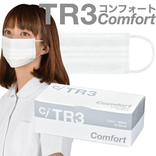 TR3コンフォートマスク (ホワイト) レギュラーサイズ【94×175mm】1箱(50枚入) 【マスク 花粉】《単品の代引き注文不可》 ※メール便発送はできません
