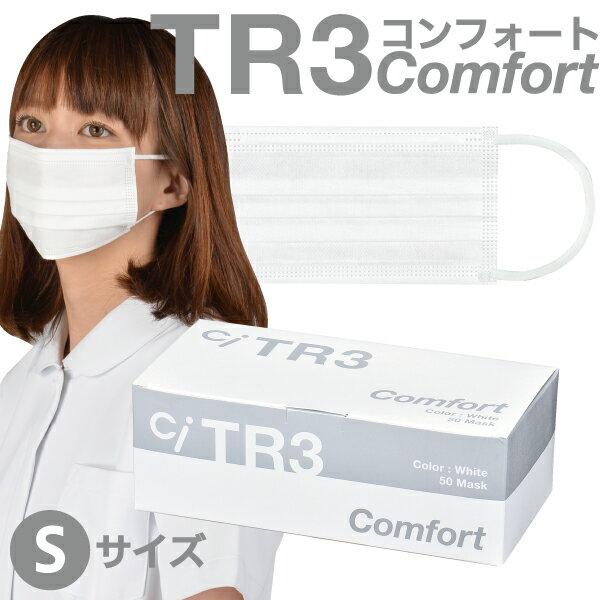 TR3コンフォートマスク (ホワイト) Sサイズ【94×160mm】1箱(50枚入) 【マスク 花粉】 ※メール便発送はできません