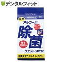 【送料無料】日本製 アルコール 除菌ウェットタオル 詰替用 1パック(100枚入)