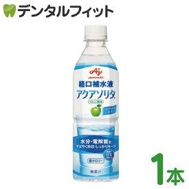 アクアソリタ(味の素) ペットボトル(りんご風味) 1本(500mL)