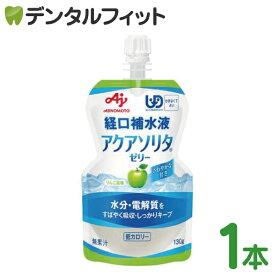 アクアソリタ(味の素) ゼリータイプ(りんご風味) 1個(130g)