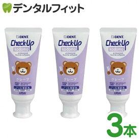 ライオン DENT チェックアップ kodomo グレープ 3本(60g/本)
