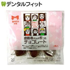 歯医者さんが作ったチョコレート 3粒入り ポイント消化 ポイント消費