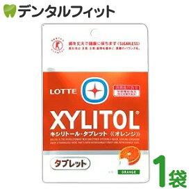 【オーラルケア】キシリトールタブレット(オレンジ) 1袋(35g)