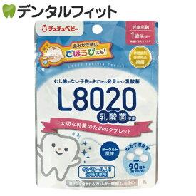 【店内全品ポイント5倍 実施中】食べる虫歯予防 チュチュベビー L8020菌入 タブレット ヨーグルト風味 1袋(90粒入り)