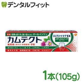 カムテクト メディカルハーブフレーバー 1本(105g) 【GSK】