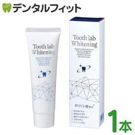 【メール便選択で送料無料】【美白 歯みがき粉】Tooth lab Whitening-トゥースラボホワイトニング- 1本(100g)