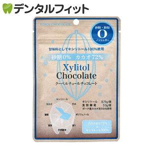 キシリトール クーベルチュールチョコレート 1袋(30g) 砂糖・糖類0 ノンシュガー カカオ成分72%