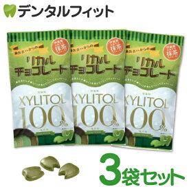 【メール便選択で送料無料】歯医者さんからのリカルチョコレート 抹茶 3袋セット(60g/1袋)