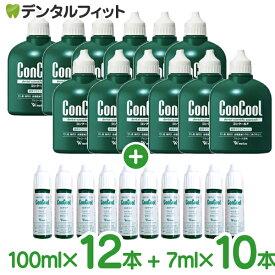 【送料無料】コンクールF 12本(100ml/本)《コンクールF 10本(7ml/本)おまけ付》【Concool】うがい薬