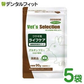 ベッツセレクション / ウサギ用ライフケア / 1セット(90g×5袋)うさぎ 餌 (粉末タイプ)