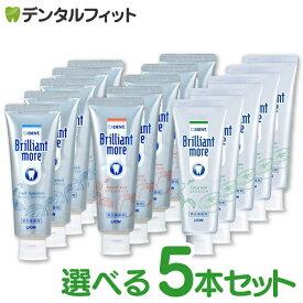 【送料無料】ライオン ブリリアントモア 5本セット(90g/本) DENT.Brilliant more ホワイトニング 歯磨き粉
