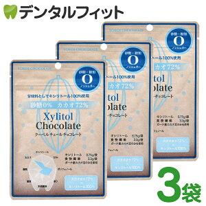【メール便選択で送料無料】キシリトール クーベルチュールチョコレート [横井チョコレート] 1袋(30g)×3袋セット 砂糖・糖類0 ノンシュガー カカオ成分72%