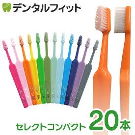 【メール便選択で送料無料】Tepe テペ 歯ブラシ セレクトコンパクト /ソフト 20本入り (メール便2点まで)
